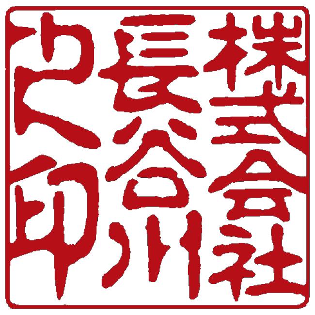 古印体(法人角印)