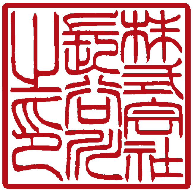 篆書体(法人角印)