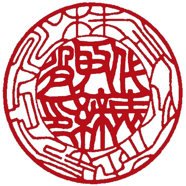 印相体(法人代表印)