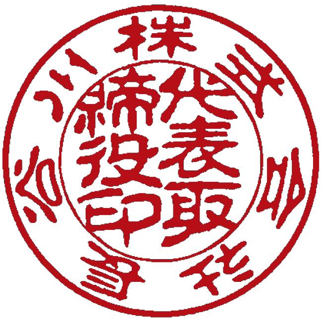 古印体(法人代表印)