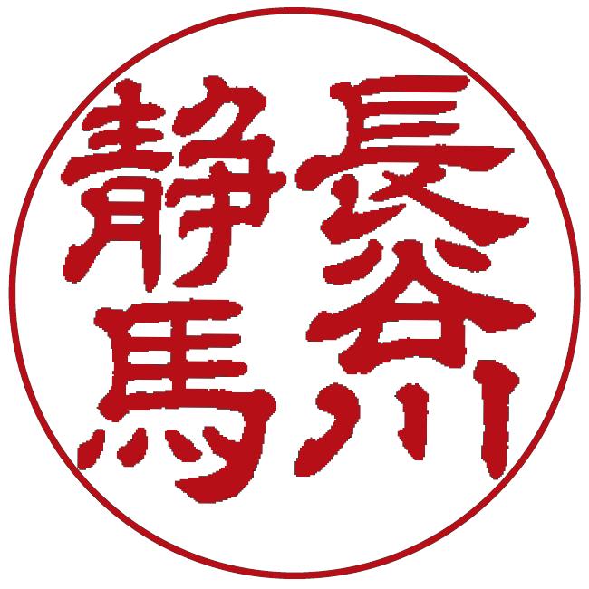 隷書体(個人印)